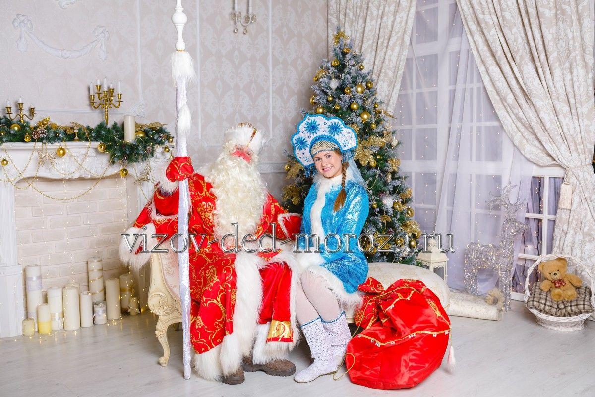 Заказать Деда Мороза и Снегурочку на дом в Агентстве МорозКО